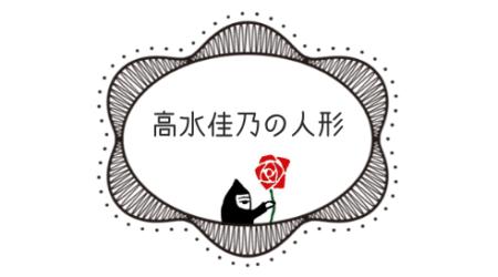 人形制作◎高水佳乃ウェブサイト